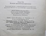 Линда Той - Фэншуй практическое применение Винница