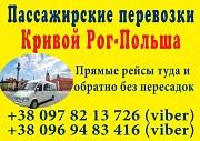 Перевозки Кривой Рог⇔Кировоград⇔Люблин⇔Варшава Кривой Рог