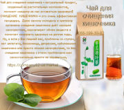 Чай Китайский Tibemed для кишечника Винница