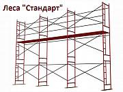 Леса строительные оцинкованные, вышки туры цены производителя Киев