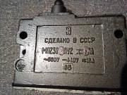 Переключатель концевой МП230 ЛУ2 Концевик Никополь
