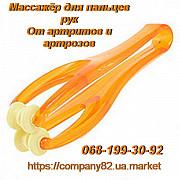 Массажер для пальцев рук: Лопасти. От артритов и артрозов доставка из г.Киев