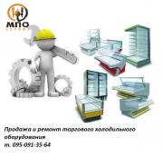 Продажа и ремонт торгового холодильного оборудования Запорожье