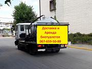 Доставка и аренда биотуалетов по Киеву Киев
