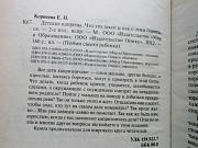 Е. Корнеева Детские капризы Винница