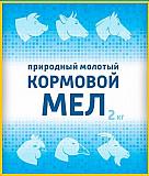 Мел кормовой молотый для животных, птиц и улиток Одесса