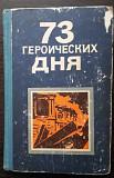 73 героических дня Одесса