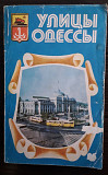Улицы Одессы от А до Я Одесса