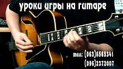 Уроки игры обучение на гитаре, электрогитаре, бас-гитаре. Качественно Харьков