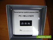 Регистраторы срабатывания опн JCQF-C1 10/800 и РС-1М-2УХЛ1, производитель Чернигов