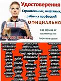 Ну очень низкие цены только у нас на рабочие профессии Киев