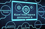Комп'ютерна допомога Ровно