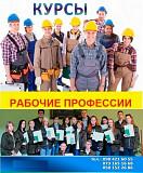 Рабочие профессии Киев