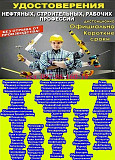 Удостоверение по специальности, корочки, квалификация Киев