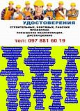 Корочки по профессии Украине Киев