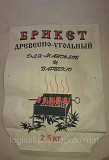 Мішки паперові під вугільний брикет 2,5 кг Харьков