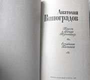 Анатолий Виноградов. Повесть о братьях Тургеневых, Осуждение Паганини Винница