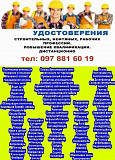 Диплом, удостоверение, свидетельство, по профессии, по специальности Украине Киев