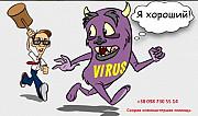 Удаление вирусов, шпионских модулей, троянов, неудаляющихся вредоносных программ с Вашего компьютера Кривой Рог
