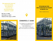Промышленные здания из металлоконструкций ЛСТК Кривой Рог Кривой Рог