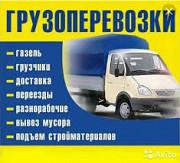 Грузчики, грузоперевозки, вывоз мусора круглосуточно без выходных! Одеса Одесса