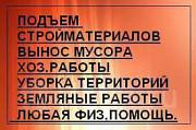 Вывоз мусора, подъем материала, грузчик, грузоперевозки Одесса Одесса
