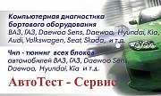 СТО Авто Диагностика Чип-Тюнинг. Ремонт Клонирование ЭБУ Киев