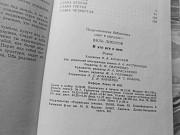 Виль Липатов «И это все о нем» Винница