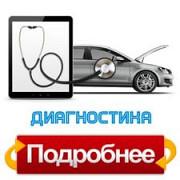 Автоэлектрик Starter.DS.Avto.Odessa Одесса