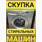 Скупка любых стиральных машин. Сами сносим и вывозим Харьков