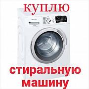 Срочный выкуп стиральных машин всех марок и моделей Харьков