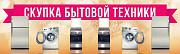 Скупим хлам (стир.машины, посудом. машины, холодильники, плиты) Харьков