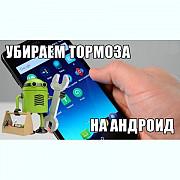 Очистка и оптимизация памяти компьютера или ноутбука, планшета, смартфона. Выезд и удалёнка Кривой Рог