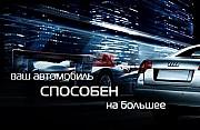 Чип-Тюнинг Авто Диагностика Ремонт Клонирование ЭБУ Киев