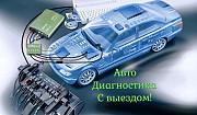 Проверка Авто Перед Покупкой с ВЫЕЗДОМ по КИЕВУ и ОБЛАСТИ Киев
