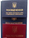 Посвідчення охорони праці допуск з електробезпеки Киев Украина Киев