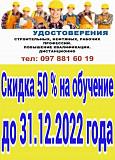 Документ удостоверение для работы за границей, и в Украине Акция 50% скидка на все профессии Киев