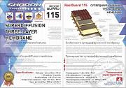 """Гідроізоляційна Мембрана 115 г/м2 (1,5*50) ТМ """"Shadow"""" Харьков"""
