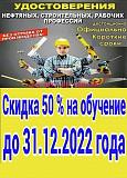 Самые низкие цены на дипломы Украине скидка 50% на все профессии Киев