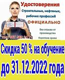 Самые низкие цены на свидетельство в Украине скидка 50% на все профессии Киев