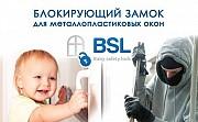 Блокирующий Замок Для Металлопластиковых Окон BSL Черновцы