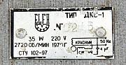 Электродвигатель ДКС-1-У4 Новомиргород