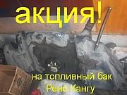 Рено Кангу 98-13 разборка запчасти бу оригинальные Киев