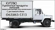Просрочку куплю оптом Киев