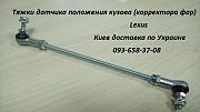 Тяга датчика положения уровня кузова, корректор фар, тяжка универсальная Киев