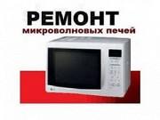 Ремонт свч, ремонт микроволновки, ремонт микроволновой печи Киев