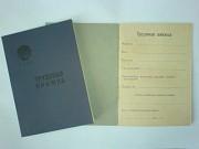 Трудовая книжка старого образца для восстановления записей.Гознак 74г Киев