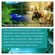 Инновационные технологии- Озонация Киев