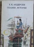 Андерсен, Булычёв и др Одесса
