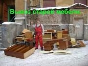Вывоз старой мебели. Утилизация мебельного хлама. Харьков Харьков